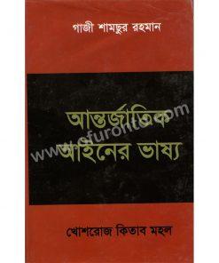আন্তর্জাতিক আইনের ভাষ্য: গাজী শামছুর রহমান