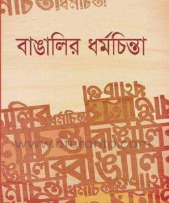 বাঙালির ধর্মচিন্তা: মোহাম্মদ আবদুল হাই