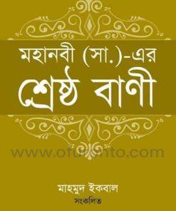মহানবী (সা:) এর শ্রেষ্ঠ বাণী: মাহমুদ ইকবাল