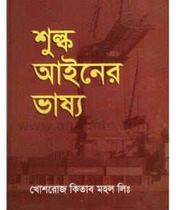 শুল্ক আইনের ভাষ্য: গাজী শামছুর রহমান