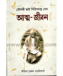 আত্ম-জীবন: মৌলভী ভাই গিরিশচন্দ্র সেন