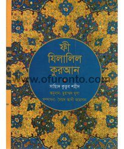 ফী যিলালিল কুরআন: সায়্যিদ কুতুব শহীদ