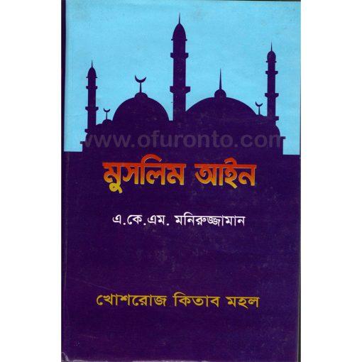 মুসলিম আইন: এ কে এম মনিরুজ্জামান