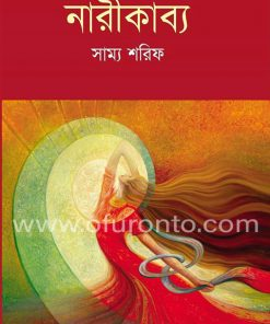 নারীকাব্য: সাম্য শরিফ