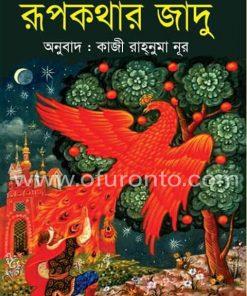 রূপকথার জাদু: কাজী রাহনুমা নূর