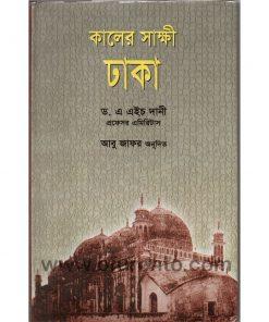 কালের সাক্ষী: ঢাকা: আবু জাফর, ড. এ. এইচ. দানী
