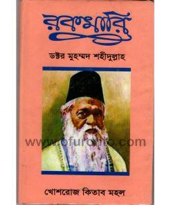 রকমারি: ড. মুহম্মদ শহীদুল্লাহ