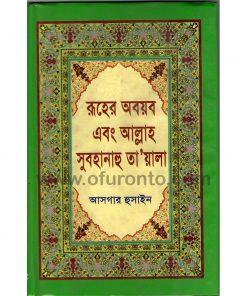 রুহের অবয়ব এবং আল্লাহ সুবহানাহু তা'য়ালা: আসগার হুসাইন
