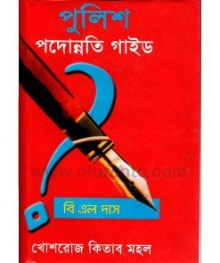 পুলিশ পদোন্নতি গাইড: বি এল দাস