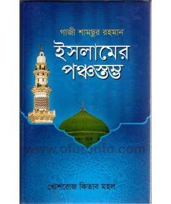 ইসলামের পঞ্চস্তম্ভ: গাজী শামছুর রহমান