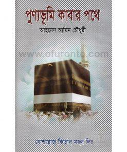 পুণ্যভূমি কাবার পথে: ডক্টর মুহম্মদ শহীদুল্লাহ