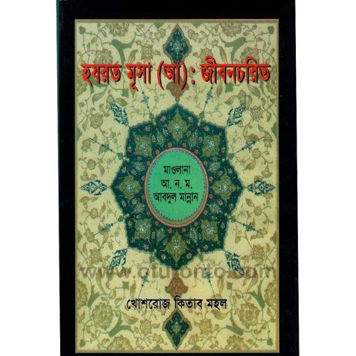 হযরত মুসা (আঃ): মাওলানা আ.ন.ম. আবদুল মান্নান