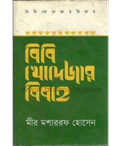 বিবি খোদেজার বিবাহ: মীর মশাররফ হোসেন