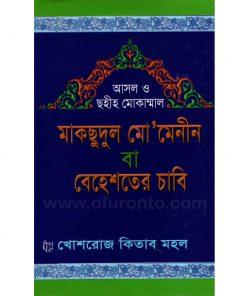 মাকছুদুল মো'মেনিন বা বেহেশতের চাবি (বড় সাইজ): মাওঃ মোঃ আব্দুল মান্নান ছুফী