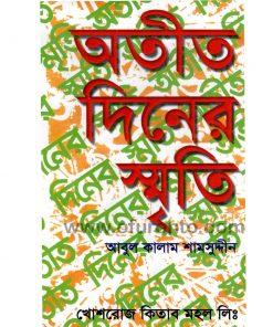 অতীত দিনের স্মৃতি: আবুল কালাম শামসুদ্দীন