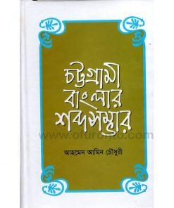 চট্টগ্রামী বাংলার শব্দসম্ভার: আহমেদ আমিন চৌধুরী
