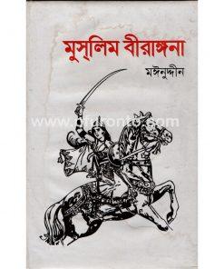 মুস্লিম বীরাঙ্গনা: মঈনুদ্দীন