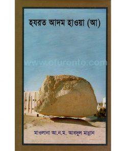 হযরত আদম হাওয়া (আঃ): মাওলানা আ.ন.ম. আবদুল মান্নান