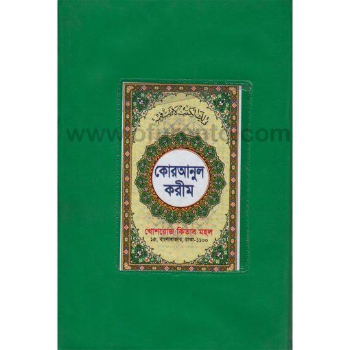 কোরআনুল কারীম (কলিকাতা ছাপা বড়): খোশরোজ কিতাব মহল