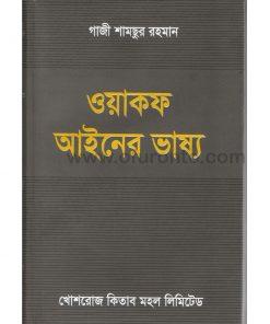 ওয়াকফ আইনের ভাষ্য: গাজী শামছুর রহমান