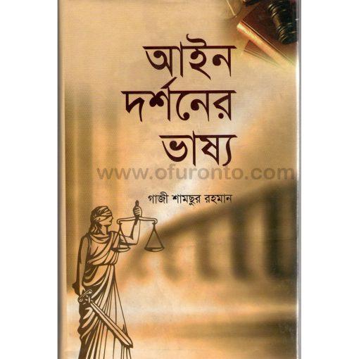 আইন দর্শনের ভাষ্য: গাজী শামছুর রহমান