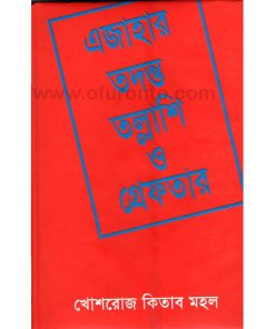 এজাহার, তদন্ত, তল্লাশি ও গ্রেফতার: বিচারপতি ছিদ্দিকুর রহমান মিয়া