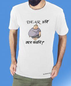 DEAR চর্বি কবে ঝরবি প্রিন্টেড রাওন্ড নেক কটন টি শার্ট