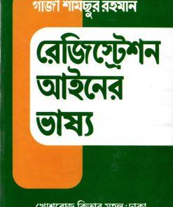 রেজিস্ট্রেশন আইনের ভাষ্য: গাজী শামছুর রহমান