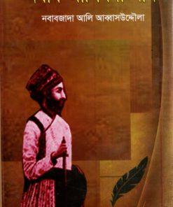 নবাব আলিবর্দী খান: নবাবজাদা আলি আব্বাসউদ্দৌলা