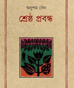 শ্রেষ্ঠ প্রবন্ধ অনুপম সেন