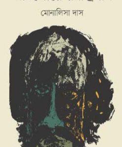 আটপৌরে রবীন্দ্রনাথ: মোনালিসা দাস