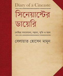 সিনেয়াস্টের ডায়েরি: বেলায়াত হোসেন মামুন