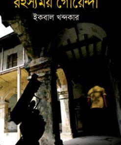 রহস্যময় গোয়েন্দা: ইকবাল খন্দকার