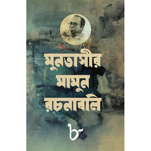 মুনতাসীর মামুন রচনাবলি ৮: মামুন সিদ্দিকী