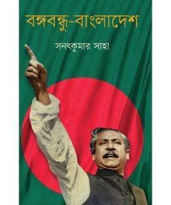 বঙ্গবন্ধু-বাংলাদেশ: সনৎকুমার সাহা