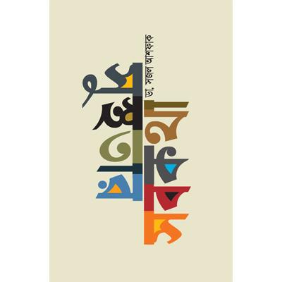 সুস্থতার সবকথা: ডা. সজল আশফাক