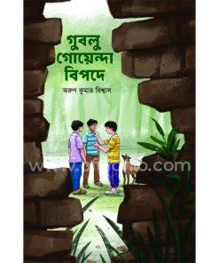 গুবলু গোয়েন্দা বিপদে: অরুন কুমার বিশ্বাস