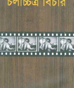 চলচ্চিত্র বিচার: বিধান রিবেরু