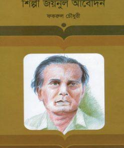 জয়নুল আবেদিন: ফকরুল চৌধুরী