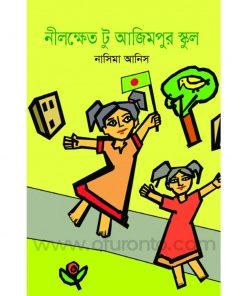 নীলক্ষেত টু আজিমপুর স্কুল: নাসিমা আনিস