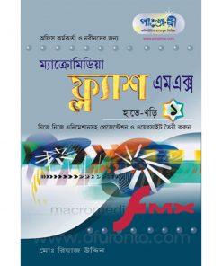 ফ্ল্যাশ এম এক্স-এক হাতেখড়ি: মো: রিয়াজ উদ্দিন