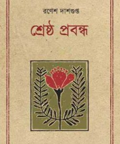 শ্রেষ্ঠ প্রবন্ধ: রণেশ দাশগুপ্ত