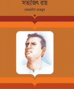 সত্যজিৎ রায়: ফেরদৌস মাহমুদ
