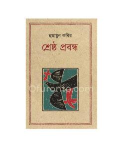 শ্রেষ্ঠ প্রবন্ধ: হুমায়ুন কবির