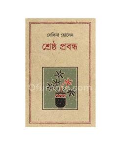 শ্রেষ্ঠ প্রবন্ধ: সেলিনা হোসেন