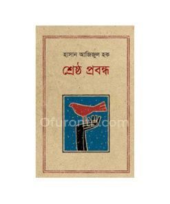শ্রেষ্ঠ প্রবন্ধ: হাসান আজিজুল হক