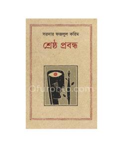 শ্রেষ্ঠ প্রবন্ধ: সরদার ফজলুল করিম