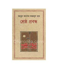 শ্রেষ্ঠ প্রবন্ধ: আবুল কাশেম ফজলুল হক