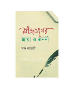 রবীন্দ্রনাথের জায়া ও জননী: সাদ কামালী