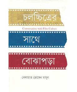 চলচিত্রের সাথে বোঝাপড়া: বেলায়াত হোসেন মামুন